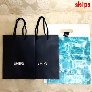 シップス(SHIPS)の【美品】シップス ショッパー 紙袋 チャック付きビニール袋 3枚まとめ売り(ショップ袋)