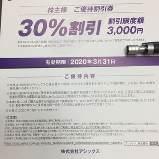 アシックス(asics)の2枚セット アシックス 株主優待券 30%割引券(ショッピング)