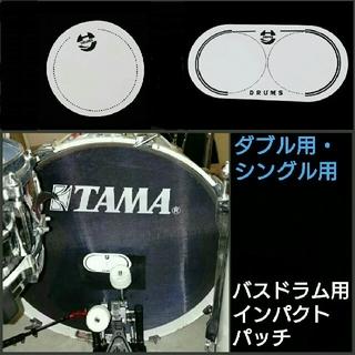 シングル バスドラム用インパクトパッチ 白(バスドラム)