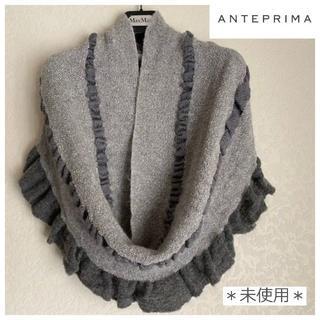 アンテプリマ(ANTEPRIMA)の⭐️未使用⭐️アンテプリマ ふわふわスヌード・マフラー 華やかフリルデザイン💫(スヌード)