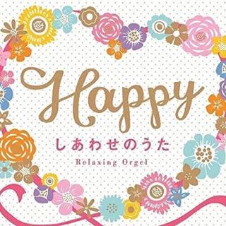 【美品】Happy しあわせのうた 結婚式 BGM(ポップス/ロック(邦楽))