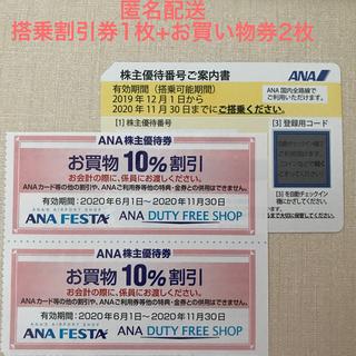 エーエヌエー(ゼンニッポンクウユ)(ANA(全日本空輸))のANA 株主優待券1枚+お買い物券2枚のセット(航空券)