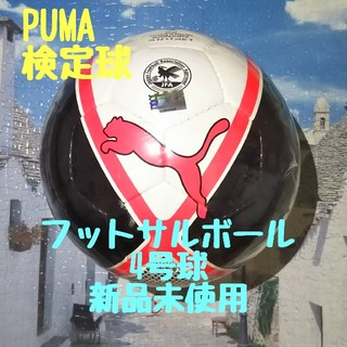 PUMA - フットサルボールPUMA4号球