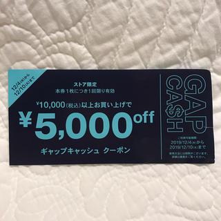 GAP - GAP♡ CASHクーポン 5000円 値引き券 割引券 優待券 ギャップ