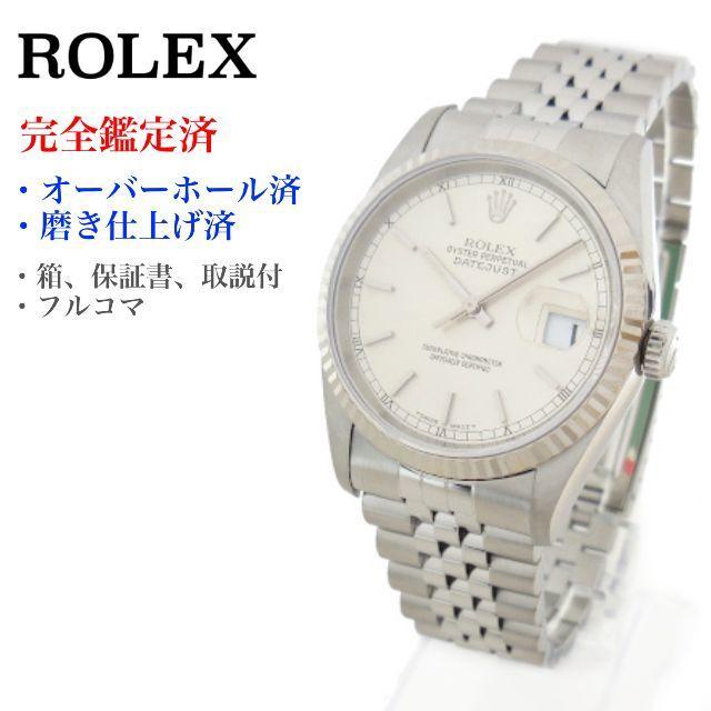 パ�ライ 47 - ROLEX - 美� ROLEX ロレックス デイトジャスト 16234 シル�ー W番 OH済�通販 by クロー�ー's shop