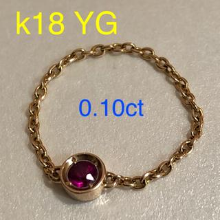 avaron k18 ルビー0.10ctチェーンリング 13号 YG(リング(指輪))