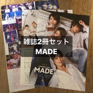 ジャニーズ(Johnny's)のMADE ふゆパラ  月刊TV雑誌2冊セット  切り抜き(アート/エンタメ/ホビー)