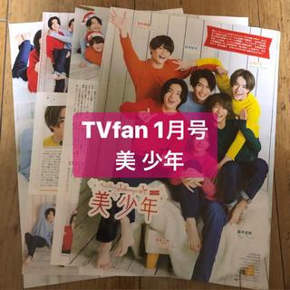 ジャニーズジュニア(ジャニーズJr.)の美 少年   TVfan 1月号  切り抜き(アート/エンタメ/ホビー)