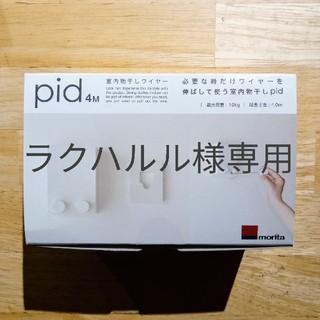 室内物干しワイヤー pid 4M(日用品/生活雑貨)