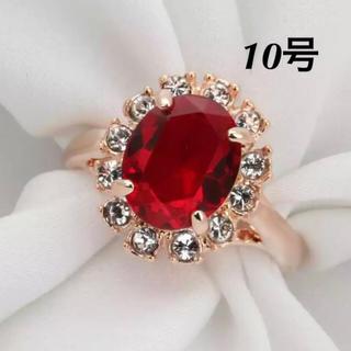10号 レッドCZダイヤモンド ピンクゴールド リング(リング(指輪))