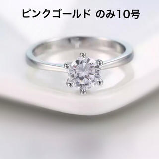 10号 一粒シンプルCZダイヤモンドリング ピンクゴールド (リング(指輪))