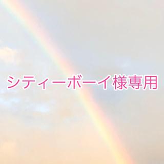 シティーボーイ様専用♡(リング(指輪))