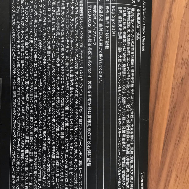 FABIUS(ファビウス)のKUROJIRU ブラッククレンズ 30袋 食品/飲料/酒の健康食品(その他)の商品写真