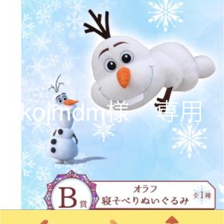 アナトユキノジョオウ(アナと雪の女王)のアナと雪の女王2  くじ B賞 オラフ寝そべりぬいぐるみ(キャラクターグッズ)