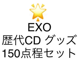 エクソ(EXO)のEXO セット まとめ売り 非売品 公式のみ(K-POP/アジア)