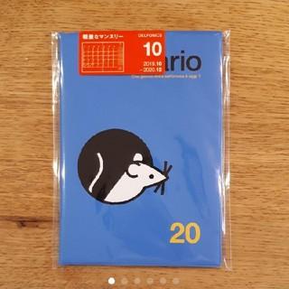 ニコアンド(niko and...)の【新品】ニコアンド 2020ダイアリー(カレンダー/スケジュール)