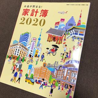 主婦と生活社 - 新春 素敵な奥さん付録 2020家計簿
