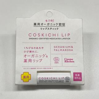 Cosme Kitchen - 未使用 ☆ コスキチ 薬用オーガニック認証 リップスティック