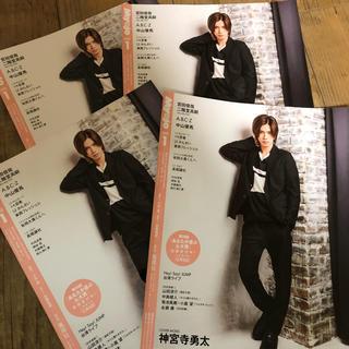 ジャニーズ(Johnny's)のMyojo1月号  裏表紙4枚(アート/エンタメ/ホビー)