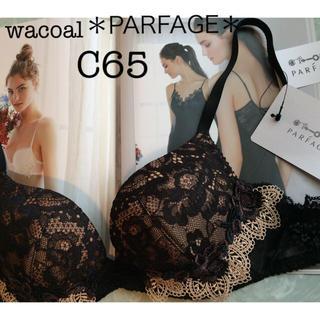 ワコール(Wacoal)の【新品タグ付】ワコール/*PARFAGE*ブラC65(定価¥9460)(ブラ)