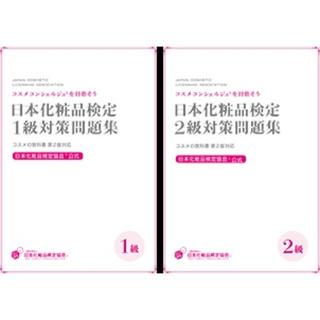 シュフトセイカツシャ(主婦と生活社)の日本化粧品検定 問題集(資格/検定)
