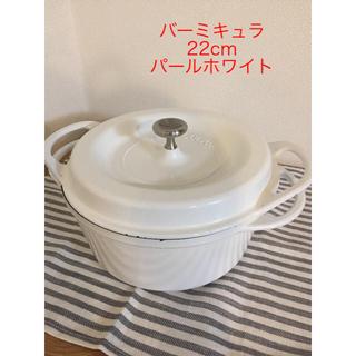 バーミキュラ(Vermicular)のバーミキュラ オーブンポット ラウンド 22cm パールホワイト 無水鍋 琺瑯(鍋/フライパン)
