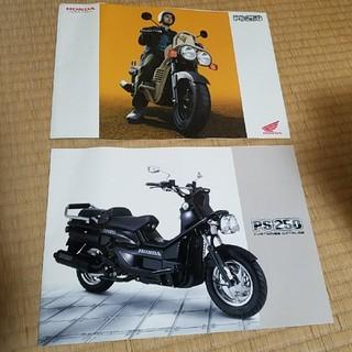 ホンダ - HONDA PS250  カタログ 2冊
