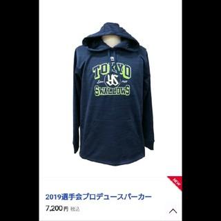 東京ヤクルトスワローズ - ヤクルトスワローズ 野球 パーカー グッズ ユニフォーム
