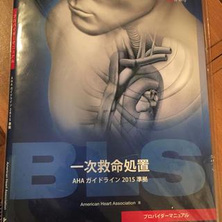 AHA BLS 2015 本(資格/検定)
