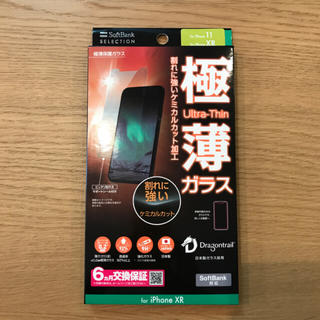 ソフトバンク(Softbank)のiPhone 極薄保護ガラス(保護フィルム)