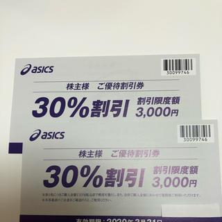 アシックス(asics)のアシックス株主優待30%割引券2枚(ショッピング)