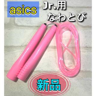 アシックス(asics)のasics アシックス 子供用なわとび ピンク(その他)