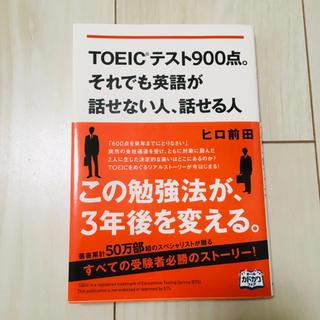 カドカワショテン(角川書店)の本 参考書 TOEICテスト900点。それでも英語が話せない人、話せる人(資格/検定)