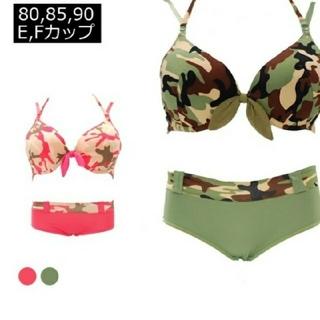 新品!ピンク、グリーン二点セット水着みたいな迷彩ホルターネックブラジャーショーツ(ブラ&ショーツセット)