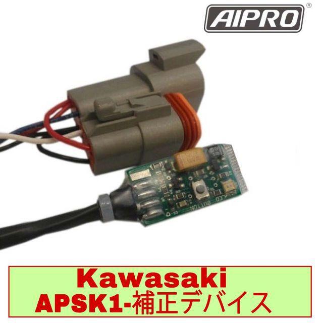 カワサキ(カワサキ)のアイプロ製★スピードヒーラー APSK1 Ninja250SL ZX-12R 自動車/バイクのバイク(パーツ)の商品写真