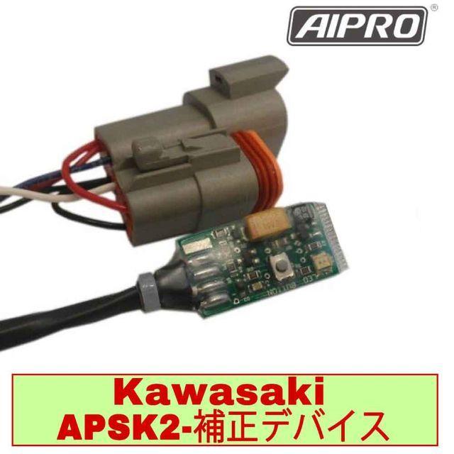 カワサキ(カワサキ)のアイプロ製★スピードヒーラー APSK2 ZX-9R Z1000 自動車/バイクのバイク(パーツ)の商品写真