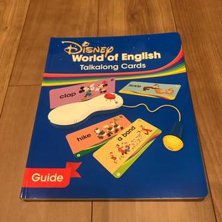 ディズニー(Disney)の最新版TalkAlong Cards ガイドブック(知育玩具)