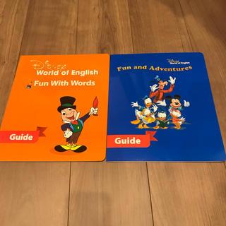 ディズニー(Disney)の最新版 ガイドブック 2冊セット(知育玩具)