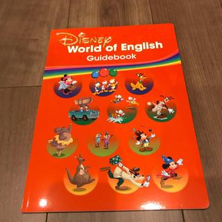ディズニー(Disney)のてまこ様専用 CDセット&ガイドブックセット(知育玩具)