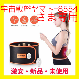 腰痛ベルト サポーター 腰用 腹筋 コードレス 腰椎固定 USB充電(マッサージ機)
