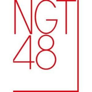 NGT48生写真  15枚まとめ売り