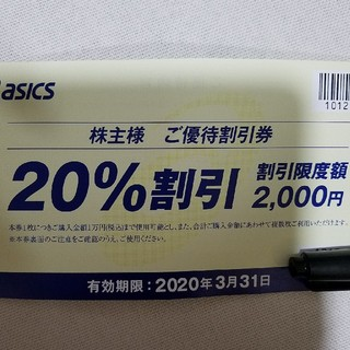 アシックス(asics)のアシックス 株主ご優待割引券 30%割引 1枚 優待券(ショッピング)