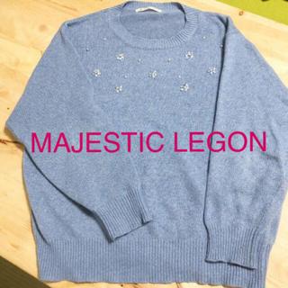 マジェスティックレゴン(MAJESTIC LEGON)のマジェスティックレゴン ニット ブルー 冬物 秋物 春物 長袖(ニット/セーター)