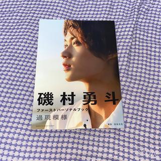 主婦と生活社 - 磯村勇斗ファーストパーソナルブック 過現模様
