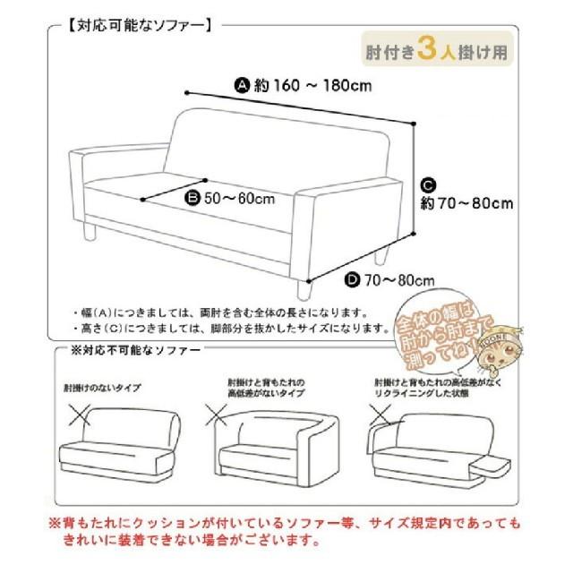 未使用!!暖かソファーカバー☆ インテリア/住まい/日用品のソファ/ソファベッド(ソファカバー)の商品写真