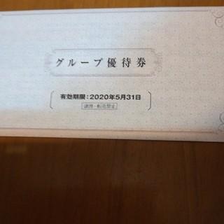 阪急阪神株主優待券(ショッピング)