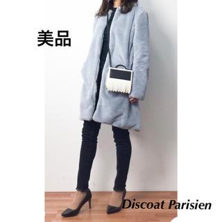 ディスコート(Discoat)の[美品]Discoat Parisien☆フェイクファーノーカラーコート(ロングコート)