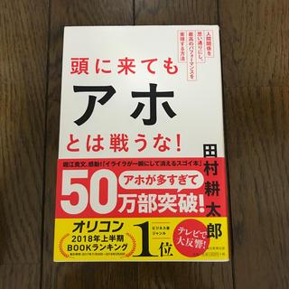 アサヒシンブンシュッパン(朝日新聞出版)の頭に来てもアホとは戦うな!(人文/社会)