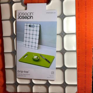 ジョセフジョセフ(Joseph Joseph)のJoseph Josephグリップトップ まな板(調理道具/製菓道具)