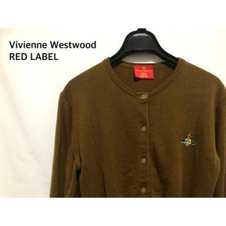 ヴィヴィアンウエストウッド(Vivienne Westwood)のVivienne Westwood RED LABEL カーディガン【レディース(カーディガン)